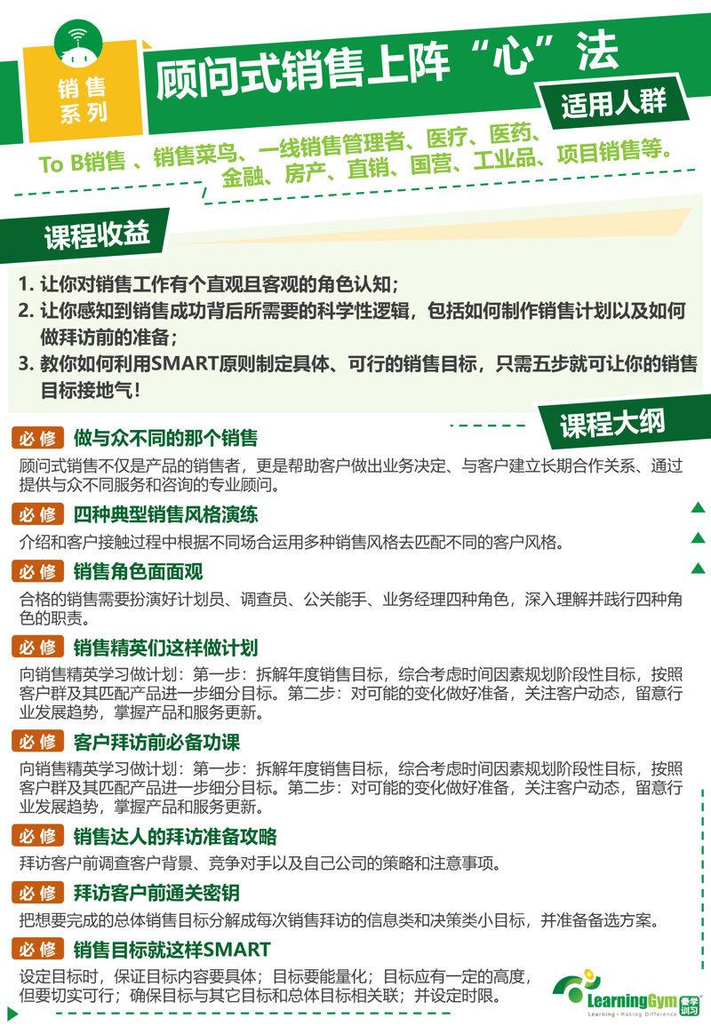 秦训学堂课程大纲汇总V1-4