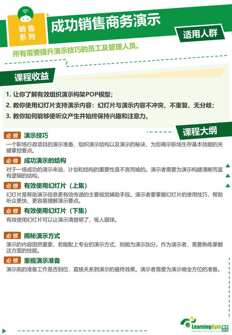 秦训学堂课程大纲汇总V1-7 拷贝