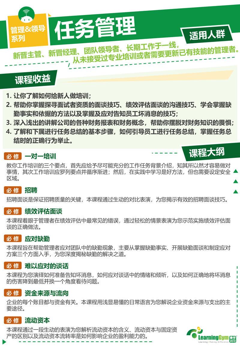 秦训学堂课程大纲汇总V1-13 拷贝
