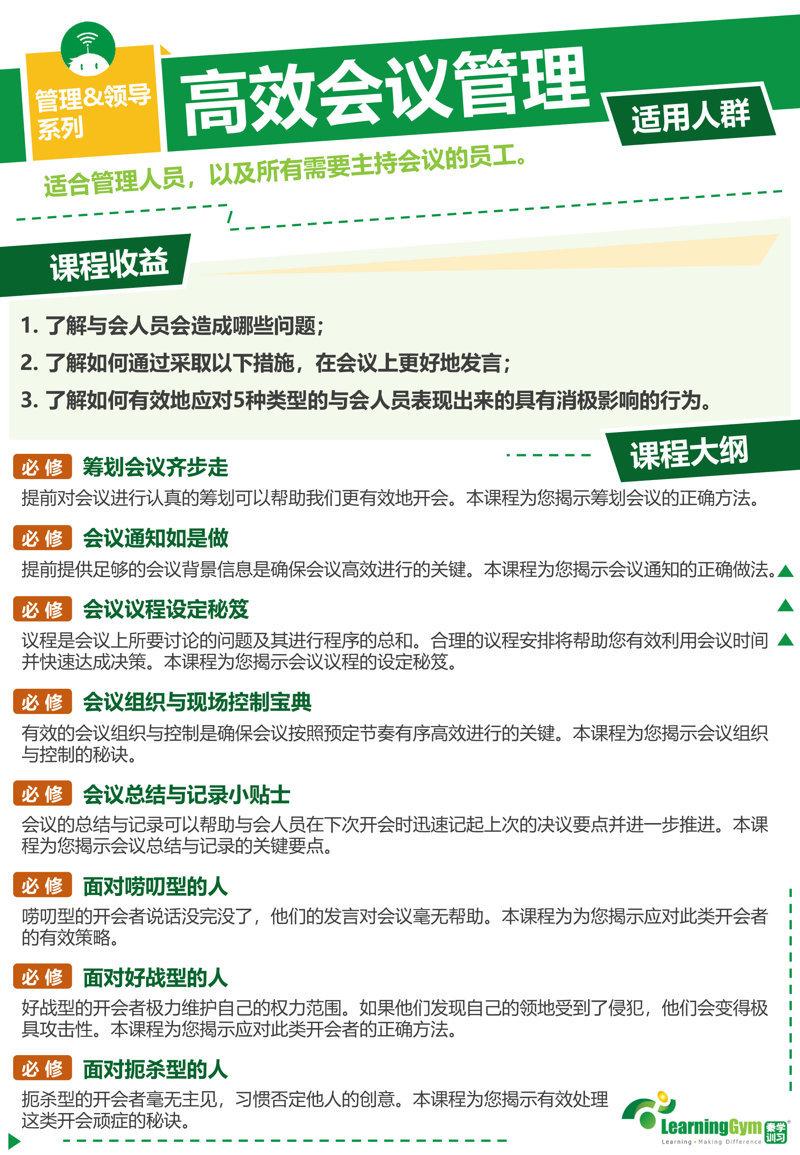 秦训学堂课程大纲汇总V1-19 拷贝